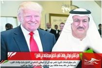 هل تشتري ابوظبي ولاءات الغرب لتطبق سيطرتها على الشرق ؟