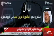 الدولي للعدالة .. استمرار سجن الدكتور ناصر بن غيث في ظروف مزرية