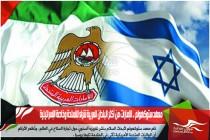 معهد ستوكهولم .. الإمارات من أكثر البلدان العربية شراء للأسلحة وخاصة الإسرائيلية