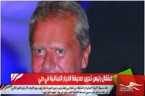 اعتقال رئيس تحرير صحيفة الديار اللبنانية في دبي