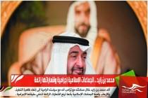 محمد بن زايد .. الجماعات الإسلامية إجرامية وشعاراتها زائفة