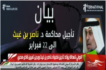 الدولي للعدالة يؤكد تأجيل قضية د.ناصر بن غيث ويدين تعيين قاض مصري