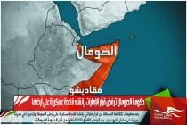 حكومة الصومال ترفض قرار الإمارات بإنشاء قاعدة عسكرية على أرضها