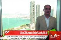 الغد الأردني يؤكد صحة المعلومات بخصوص محاكمة تيسير النجار