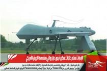 الإمارات تستلم طائرات عسكرية بدون طيار والتي يستخدمها الجيش الأمريكي