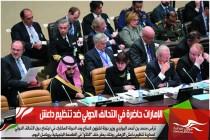 الإمارات حاضرة في التحالف الدولي ضد تنظيم داعش
