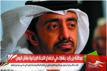 عبدالله بن زايد يشارك في اجتماع اللجنة الرباعية بشأن اليمن
