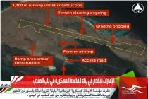 الإمارات تتقدم في بناء القاعدة العسكرية في باب المندب