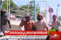 أنباء عن إقالة قائد قوات الحزام الأمني في عدن بعد أحداث المطار