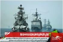 أبوظبي تطلق مشاريع بناء سفن عسكرية بنحو نصف مليار دولار