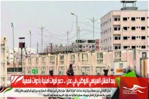 بعد الفشل السياسي لأبوظبي في عدن  .. دعم قوات أمنية بأدوات قمعية