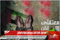 العفو الدولية .. الامارات انتهكت جميع القوانين الدولية ضد المعتقلين