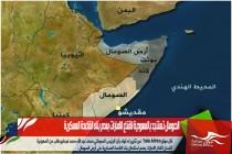 الصومال تستنجد بالسعودية لاقناع الامارات بعدم بناء القاعدة العسكرية