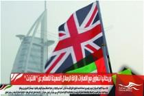 بريطانيا نتعاون مع الامارات لازالة الرسائل المسيئة للاسلام عن