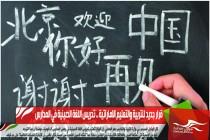قرار جديد للتربية والتعليم الاماراتية .. تدريس اللغة الصينية في المدارس