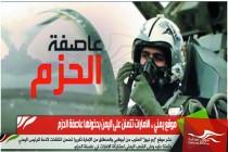 موقع يمني .. الامارات تتمنن على اليمن بدخولها عاصفة الحزم