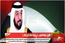 الشيخ خليفة المغيب .. في زيارة خاصة خارج البلاد ..!