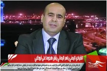 القيادي اليمني ياسر اليماني يشن هجوما على أبوظبي