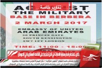 خاص ..اعتصام أمام سفارة الامارات في لندن احتجاجا على القاعدة العسكرية في الصومال