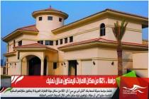 دراسة .. 82% من سكان الامارات لايملكون منازل تمليك