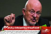 الاستخبارات الأمريكية تشك في قدرة السعودية والإمارات على قتال داعش