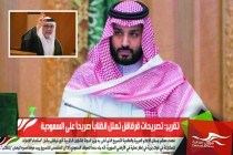 تقرير: تصريحات قرقاش تمثل انقلاباً صريحاً على السعودية