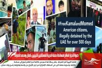 دعوة لأحرار العالم لمساندة حملة الحرية للمعتقلين الليبيين كمال ومحمد الضراط