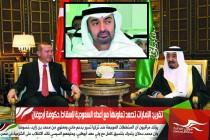تقرير: الإمارات تصعد تعاونها مع أعداء السعودية لإسقاط حكومة أردوغان