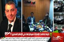 كيف أحكمت الإمارات سيطرتها على الإعلام المصري ؟!