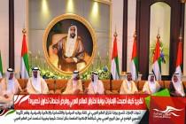 تقرير: كيف أصبحت الإمارات بوابة اختراق العالم العربي وفرض أجندات تحاول تدميره؟