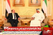إجراءات عقابية إماراتية ضد الرئيس اليمني عبد ربه منصور هادي