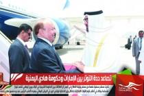 تصاعد حدة التوتر بين الإمارات وحكومة هادي اليمنية