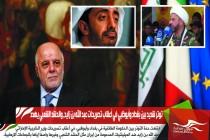 توتر شديد بين بغداد وأبوظبي في أعقاب تصريحات عبد الله بن زايد، والحشد الشعبي يهدد