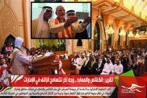 تقرير : الكنائس والمعابد .. وجه آخر للتسامح الزائف في الإمارات