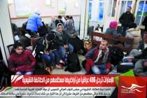 الإمارات ترحل 436 عراقياً من أراضيها معظمهم من الطائفة الشيعية