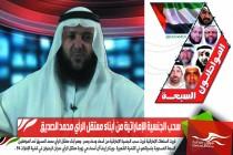 خاص: سحب الجنسية الإماراتية من أبناء معتقل الرأي محمد الصديق