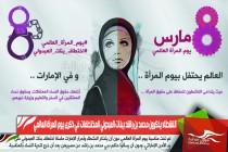 النشطاء يذكرون محمد بن راشد ببنات العبدولي المختطفات في ذكرى يوم المرأة العالمي