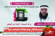 بيان من حزب الأمة الإماراتي حول قمع حكومة الإمارات لمواطنيها بسحب الجنسية