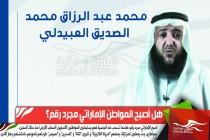 هل أصبح المواطن الإماراتي مجرد رقم؟