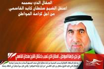 من أجل كرامة المواطن .. المقال الذي تسبب باعتقال الشيخ سلطان القاسمي