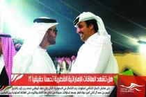 هل تشهد العلاقات الإماراتية القطرية تحسناً حقيقياً ؟!