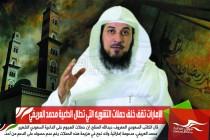 الإمارات تقف خلف حملات التشويه التي تطال الداعية محمد العريفي