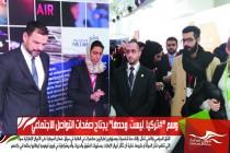 منتدى الرواد الإماراتيين في لندن بصبغة أمنية بحتة