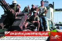 تقرير أممي يؤكد تورط الإمارات ومصر في دعم نظام طبرق عسكرياً
