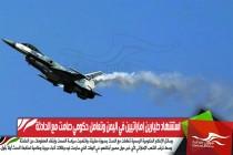 استشهاد طيارين إماراتيين في اليمن وتعامل حكومي صامت مع الحادثة