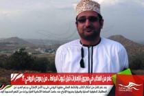 عام من العذاب في سجون الإمارات قبل ثبوت البراءة .. من يعوض الرواحي ؟!