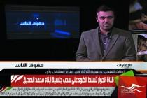 قناة الحوار تسلط الضوء على سحب جنسية أبناء محمد الصديق