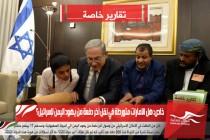 خاص: هل الامارات متورطة في نقل أخر دفعة من يهود اليمن لإسرائيل؟
