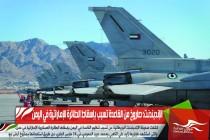 الإندبندنت: صاروخ من القاعدة تسبب بإسقاط الطائرة الإماراتية في اليمن