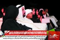 زوجة حاكم الشارقة تنقد الحكومة لخصم الشؤون الاجتماعية والنشطاء يتفاعلون